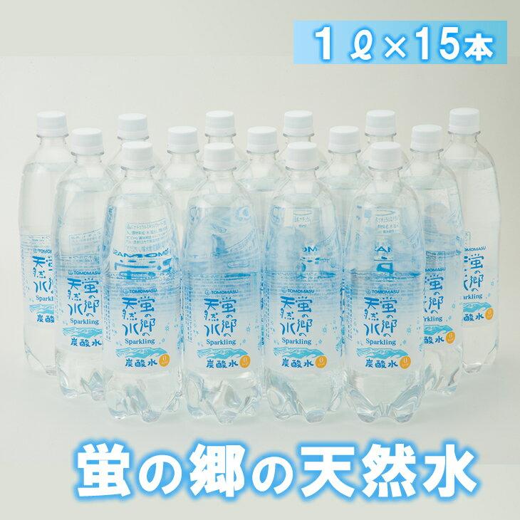 【ふるさと納税】 蛍の郷の天然水(炭酸水)1リットル×15P