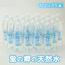 【ふるさと納税】 蛍の郷の天然水(炭酸水)1L×15本(1ケース)送料無料