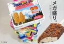 【ふるさと納税】C-2 九州限定品!竹下製菓のメガ盛りセット82本入り