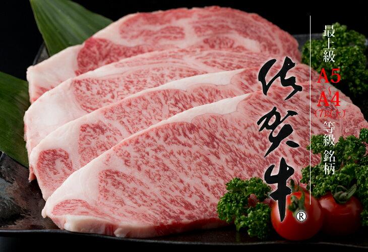 【ふるさと納税】D-2 絶品!超高級銘柄「佐賀牛」(ステーキ800g)ロース