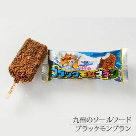 【ふるさと納税】ブラックモンブラン10本セット 竹下製菓 佐賀 九州 限定 アイス 誕生より50周年