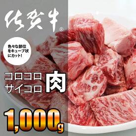 【ふるさと納税】【訳あり】佐賀牛コロコロサイコロ肉1kg(500gx2) おぎのからあげ 佐賀牛 合計1kg 牛肉 バーベキュー 焼肉 BBQ 国産 お肉 ブランド牛 九州産 送料無料