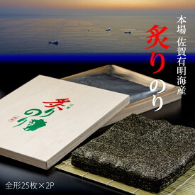 【ふるさと納税】AKATSUKI 一番摘み炙り佐賀有明海苔(全形25枚×2P)おつまみ海苔 おにぎり 送料無料