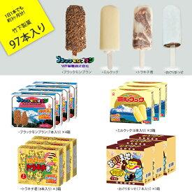 【ふるさと納税】竹下製菓アイスバラエティセット(97本入り)送料無料 ブラックモンブラン ミルクック 九州限定 アイス