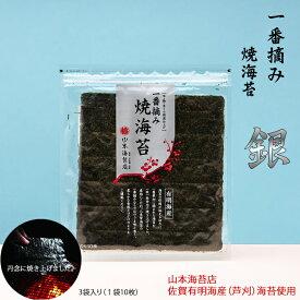 【ふるさと納税】山本海苔店 一番摘み焼き海苔 銀【Z4428_3】