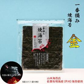 【ふるさと納税】山本海苔店 一番摘み焼き海苔 金【Z4427_3】