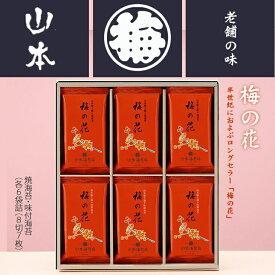 【ふるさと納税】山本海苔店 「梅の花」焼海苔・味付海苔 袋入詰合せ【YUF3AR】
