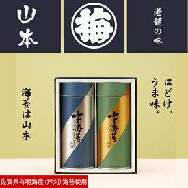 【ふるさと納税】山本海苔店 「紅梅」焼海苔・味付海苔 小缶詰合せ【YKP3AR】