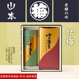 【ふるさと納税】山本海苔店 「紅梅」詰合せ30号 【YBK3AH】