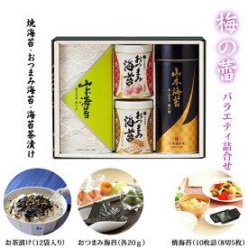 【ふるさと納税】山本海苔店 「梅の蕾」バラエティ詰合せ 30号【TBV3A】