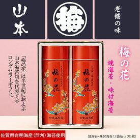 【ふるさと納税】山本海苔店 「梅の花」焼海苔・味付海苔 1号缶詰合せ【YUP5AR】