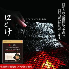 【ふるさと納税】山本海苔店 口どけがよい海苔 焼海苔 アルミパック【Z4398_10】