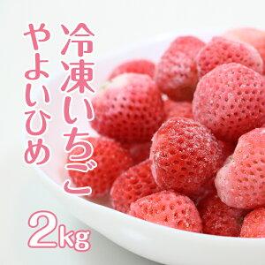 【ふるさと納税】冷凍いちご やよいひめ2kg(500g X 4) 佐賀県産 新鮮冷凍 送料無料