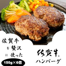【ふるさと納税】佐賀牛を使った贅沢ハンバーグ150g X 6 送料無料 佐賀