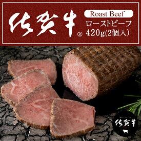 【ふるさと納税】佐賀牛ローストビーフ420g(2個入) 佐賀牛 ブランド牛 九州産 送料無料