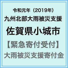 【ふるさと納税】【令和元年 大雨災害支援緊急寄附受付】小城市災害応援寄附金(返礼品はありません)