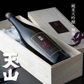 【ふるさと納税】天山純米大吟醸 愛山34(桐箱入り)1800ml 天山酒造 日本酒 送料無料
