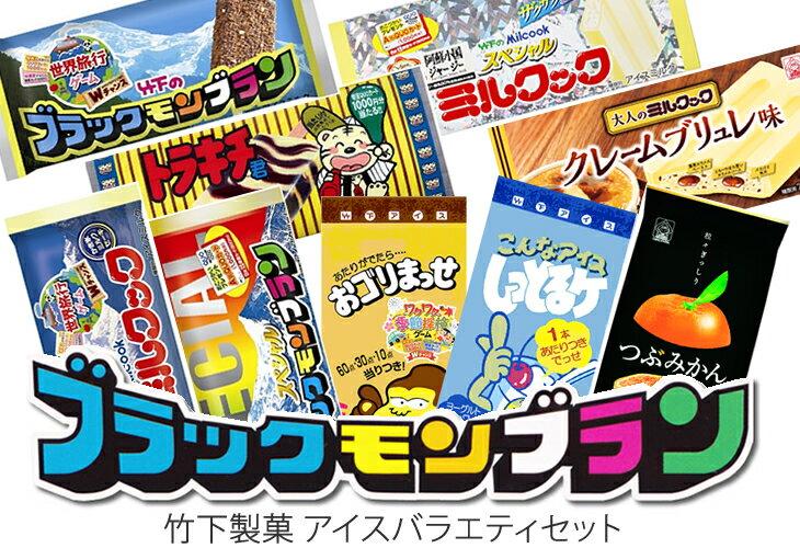 【ふるさと納税】A-2 竹下製菓アイスバラエティセット(10種類)