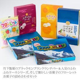 【ふるさと納税】ブラックモンブランクランチバーと竹下製菓人気のお菓子セット