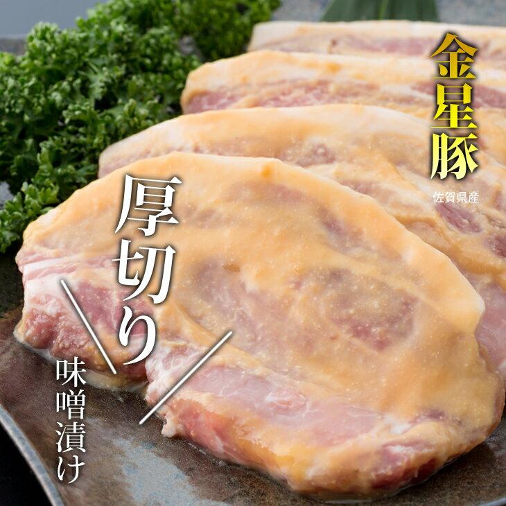 【ふるさと納税】当店人気!厚切り金星豚の味噌漬け