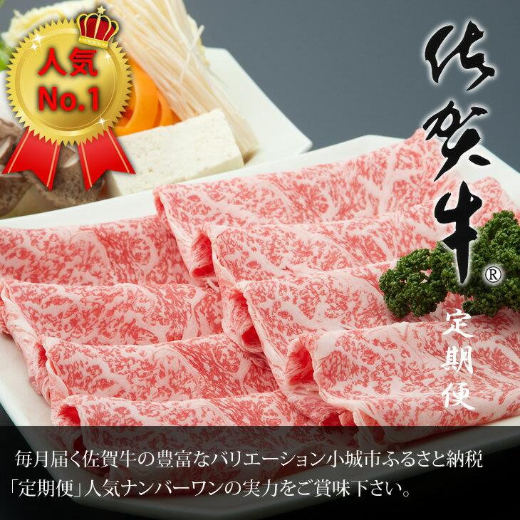 【ふるさと納税】G-50 【定期便】毎月「佐賀牛」満喫コース