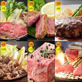 【ふるさと納税】【定期便】 (12ヶ月連続お届け) 佐賀牛(毎月)12回お肉の定期便 牛肉 送料無料
