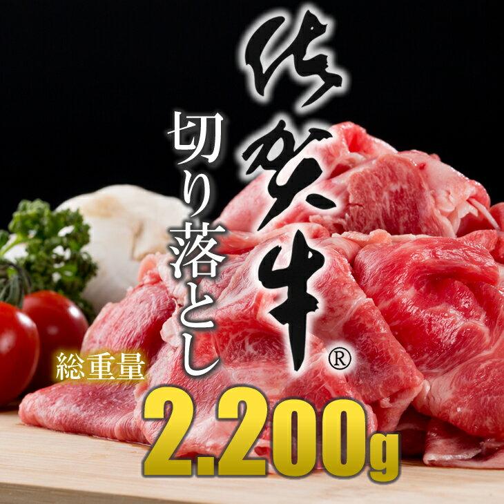 【ふるさと納税】-期間限定-メガ盛り!佐賀牛切り落とし(2,2kg)