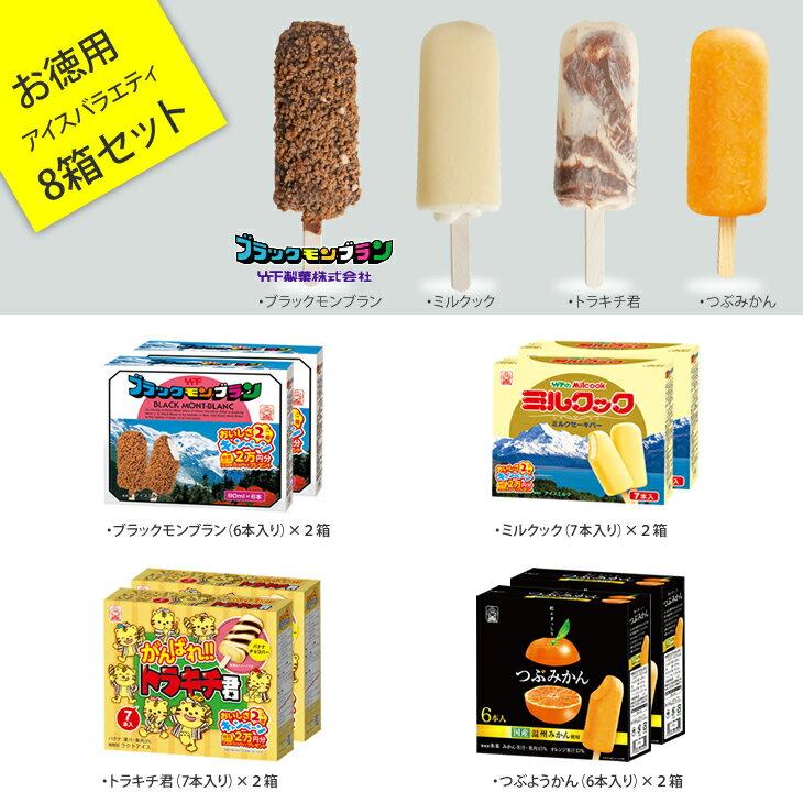【ふるさと納税】 竹下製菓アイスお徳用バラエティ8箱セット(52本入り)
