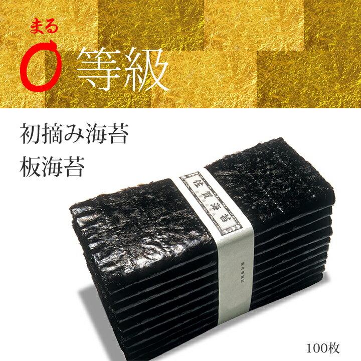 【ふるさと納税】初摘み〇等級板海苔(100枚入り)