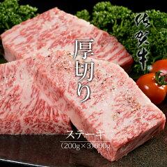 C30-014厚切り!佐賀牛ロースステーキ(600g)
