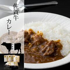 柔らか〜いお肉入り!佐賀牛カレー(5個セット