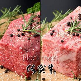 【ふるさと納税】佐賀牛プロ用ブロック肉(ロース350g、モモ肉350g) 佐賀牛 食べ比べ 牛ロース+モモ肉 国産 ブロック 牛肉 合計700g ステーキ ローストビーフ お肉 ブランド牛 九州産 送料無料