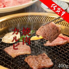 【ふるさと納税】佐賀牛カルビ焼肉セット(400g)焼肉園