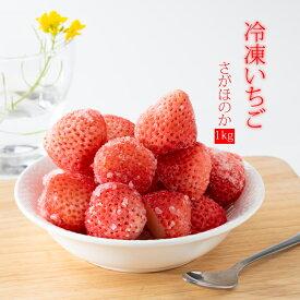 【ふるさと納税】冷凍いちご(さがほのか)1kg