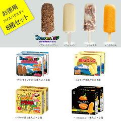 B-37竹下製菓アイスお徳用バラエティ8箱セット