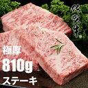 【ふるさと納税】佐賀牛ロースステーキ(810g)
