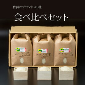 【ふるさと納税】 特別栽培米 小城のお米 3種類×2kg 送料無料 減農薬米 さがびより 夢しずく ひのひかり 佐賀の米