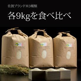 【ふるさと納税】特別栽培米 佐賀のお米 3種類×9kg 食べ比べ