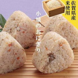 【ふるさと納税】炊き込み冷凍おにぎり(小城産米使用)8個入り