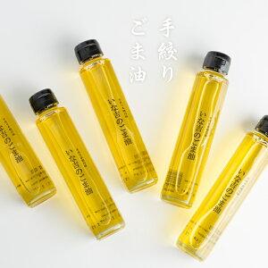 【ふるさと納税】職人手作り黄金色いな吉のごま油(5本入り)送料無料 いな吉(きち)佐賀 小城 有名 美味しい