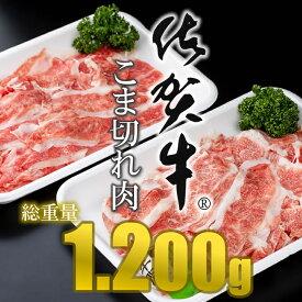【ふるさと納税】 佐賀牛 細切れ肉 1,200g 300g×4パック こま切れ 牛肉 切り落とし 1.2kg 国産 お肉 カレー・肉じゃが・牛丼・炒めものに ブランド牛 九州産 送料無料