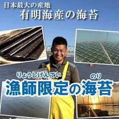 【ふるさと納税】海苔師直売!有明産焼のり・塩のりセット(4袋)