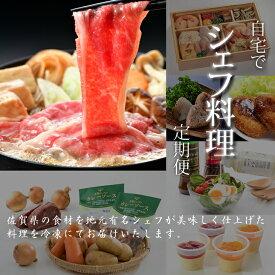 【ふるさと納税】【定期便】 (年6回/隔月お届け) 自宅でシェフ料理(冷凍)