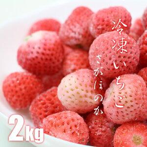 【ふるさと納税】冷凍いちご(さがほのか)2kg しもむら農園