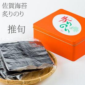【ふるさと納税】AKATSUKI 一番摘み炙り佐賀海苔(保存缶入り) 海苔 ギフト のり 焼き海苔 味のり 有明海産 焼海苔 焼きのり おつまみ海苔 おにぎり 佐賀県産 送料無料