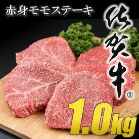 【ふるさと納税】佐賀牛モモステーキ(赤身肉)200g×5 潮風F
