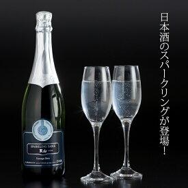 【ふるさと納税】天山酒造 天山スパークリングSAKE (750ml) 日本酒 天山酒造 七田ブランド