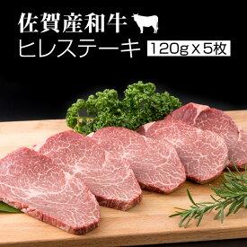 【ふるさと納税】佐賀産和牛ヒレステーキ120g×5 潮風F