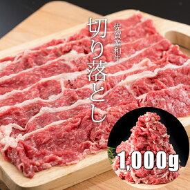 【ふるさと納税】佐賀産和牛切り落とし(1,000g)潮風F 送料無料