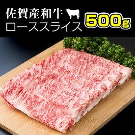 【ふるさと納税】佐賀産和牛ローススライス肉(500g)潮風F